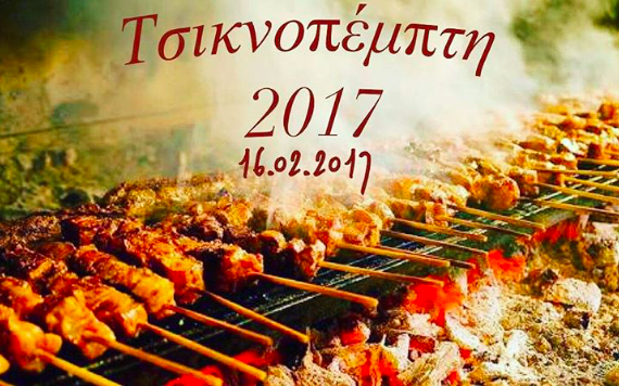 Tsiknopemti- a day Greeks consume all the meat they can! 3