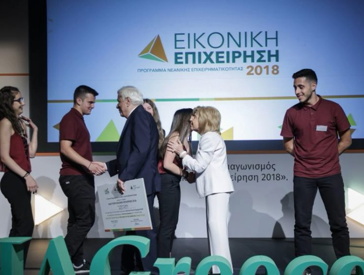 Greek President rewards best virtual business youth projects 9