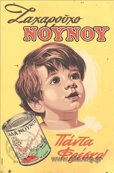 NOYNOY, a household name in Greece 4