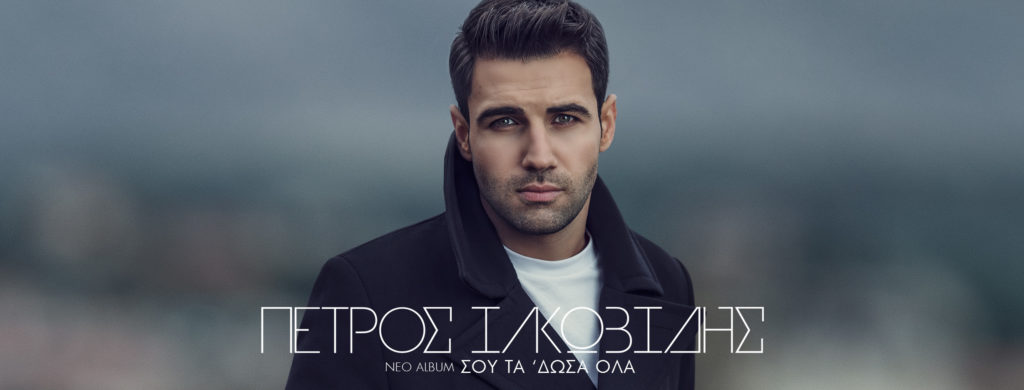 "Petros Iakovidis releases hot new track ""Vradia Aksimerota"" (VIDEO) 3"