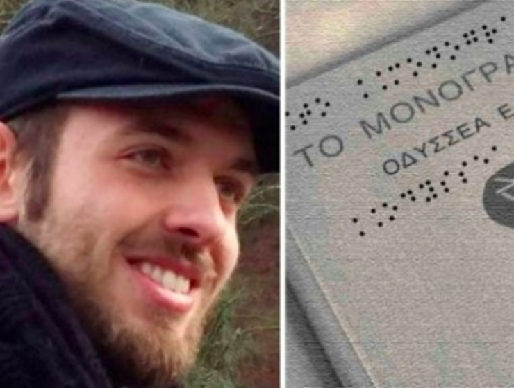 Greek graduate invents free Braille software programme for the blind 1