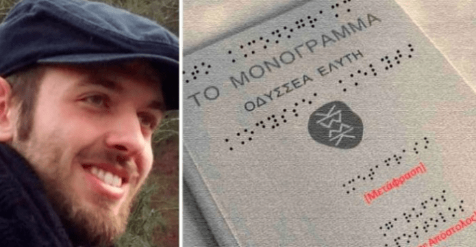 Greek graduate invents free Braille software programme for the blind 3