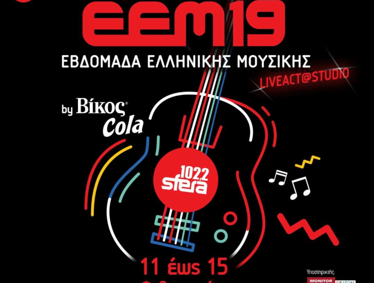 EEM2019 has kicked off this week on Sfera 102,2 FM radio 1