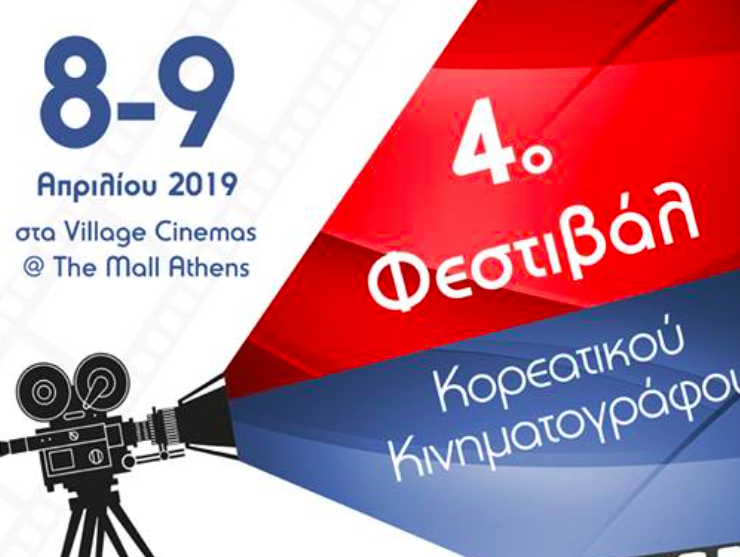 The 4th Athens Korean Film Festival  1