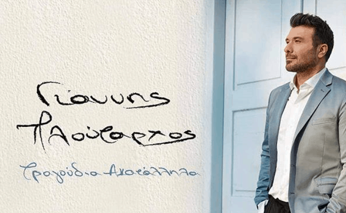 Giannis Ploutarhos releases new album 3
