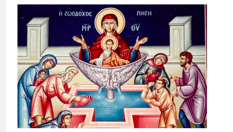 Feast Day of Zoodochos Pigi, Life Giving Spring of the Mother of God 1