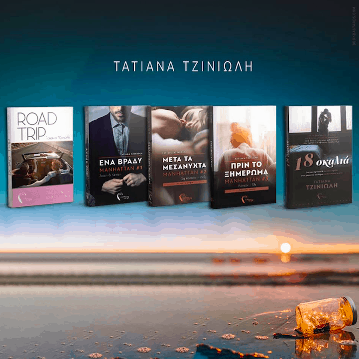 Young Greek author publishes her fifth romance novel 6