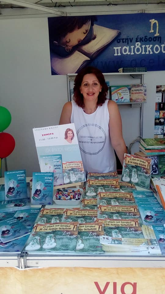 A Greek author with a passion to inspire kids to read 8