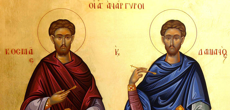 Feast Day of Holy Wonderworkers and Unmercenaries Kosmas and Damianos of Anatolia 13