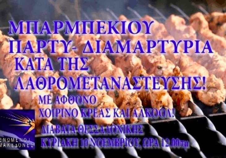 'Pork and Alcohol BBQ' event near migrant camp causes heated debate in Greek Parliament 1