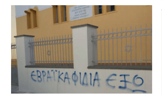anti-Semitic slogan Trikala