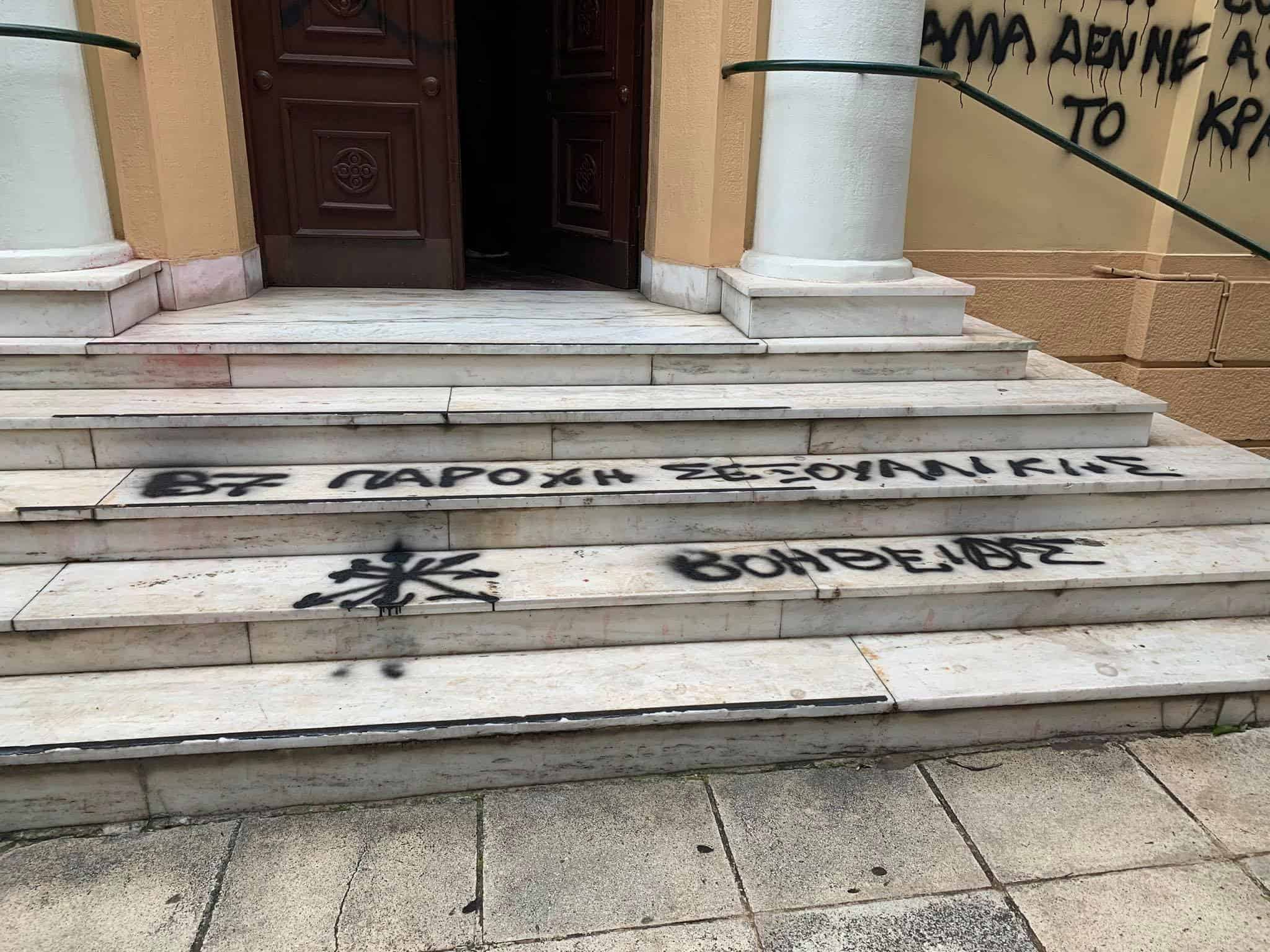 Anarchists vandalise church in Athens with vulgar slogans (VIDEO) 4