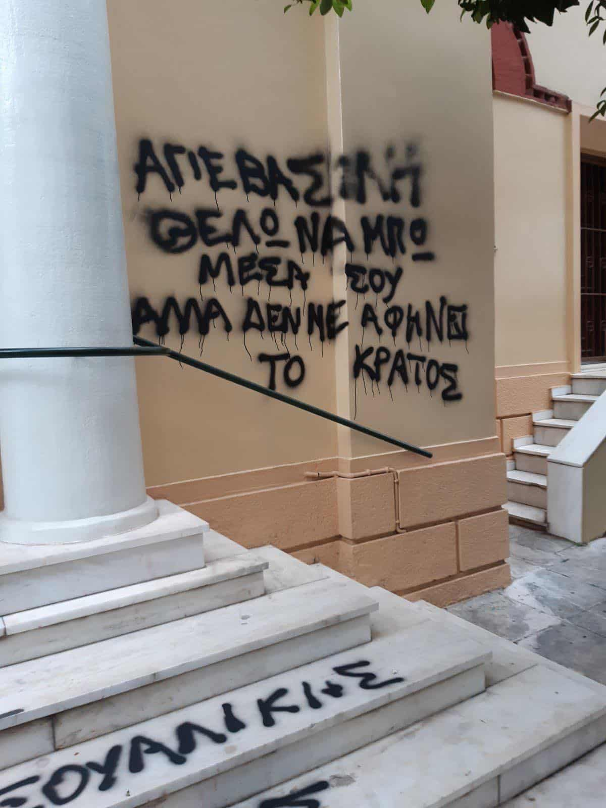 Anarchists vandalise church in Athens with vulgar slogans (VIDEO) 5