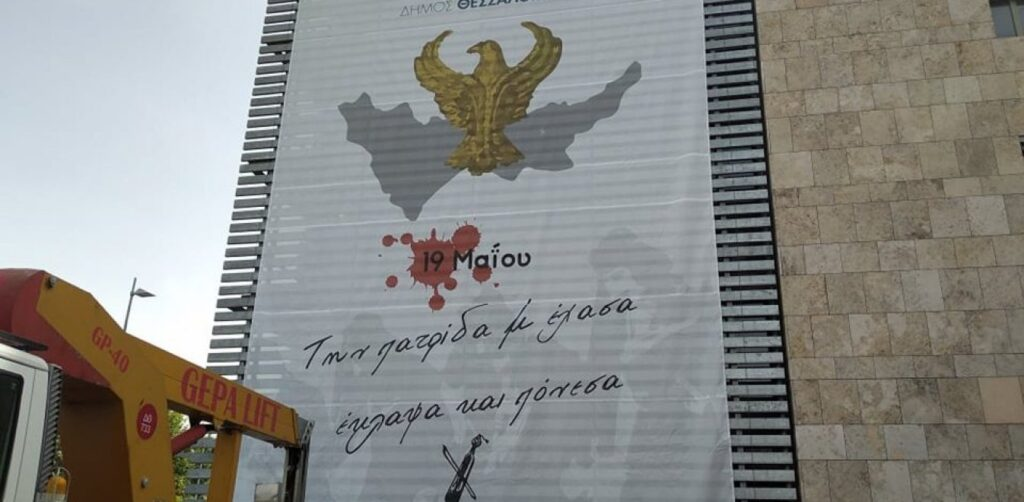 Ivan Savvidis donates huge banner to honour the victims of the Pontic Greek Genocide 4