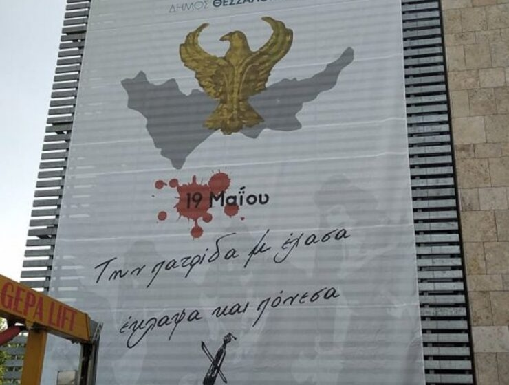 Ivan Savvidis donates huge banner to honour the victims of the Pontic Greek Genocide 11
