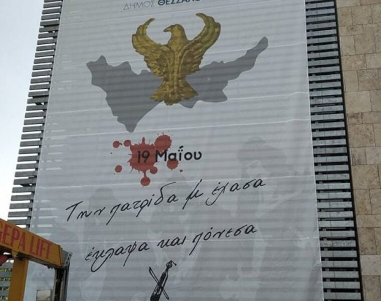 Ivan Savvidis donates huge banner to honour the victims of the Pontic Greek Genocide 1