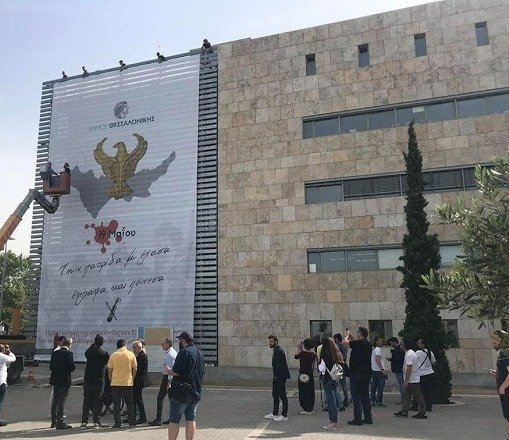Ivan Savvidis donates huge banner to honour the victims of the Pontic Greek Genocide 5