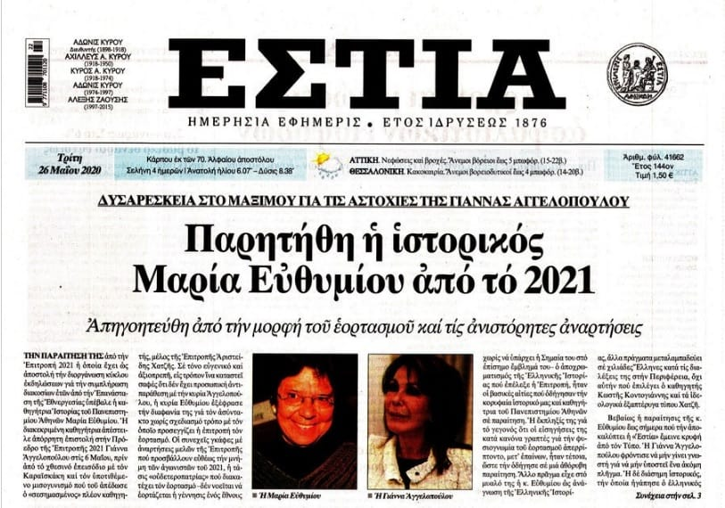 "Professor resigns from ""Greece 2021"" committee after another major controversy 4"