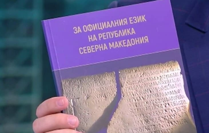 "Bulgaria insists on denying ""Macedonian language"" 7"