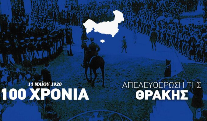 100 years since the liberation of Western Thrace from Ottoman and Bulgarian barbarity 6