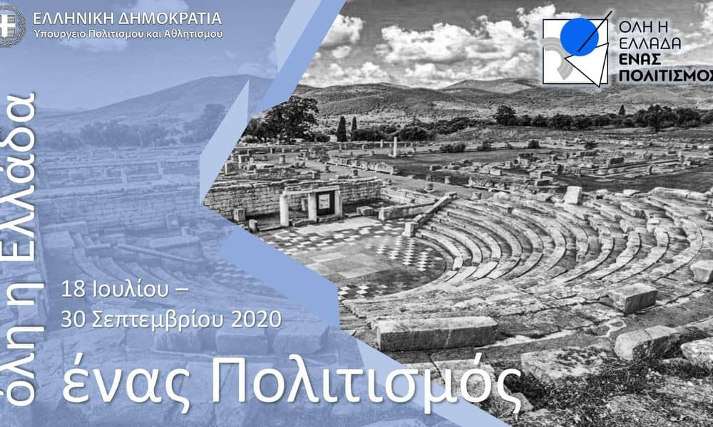 """""""All of Greece, one Culture"""""""
