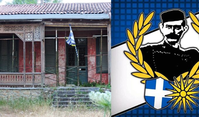 House of one of Greece's greatest war heroes, Pavlos Melas, to become a military school 2
