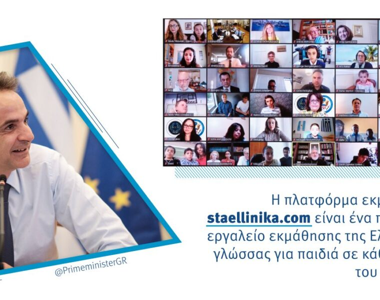 Greek PM speaks to children all over the world learning Greek