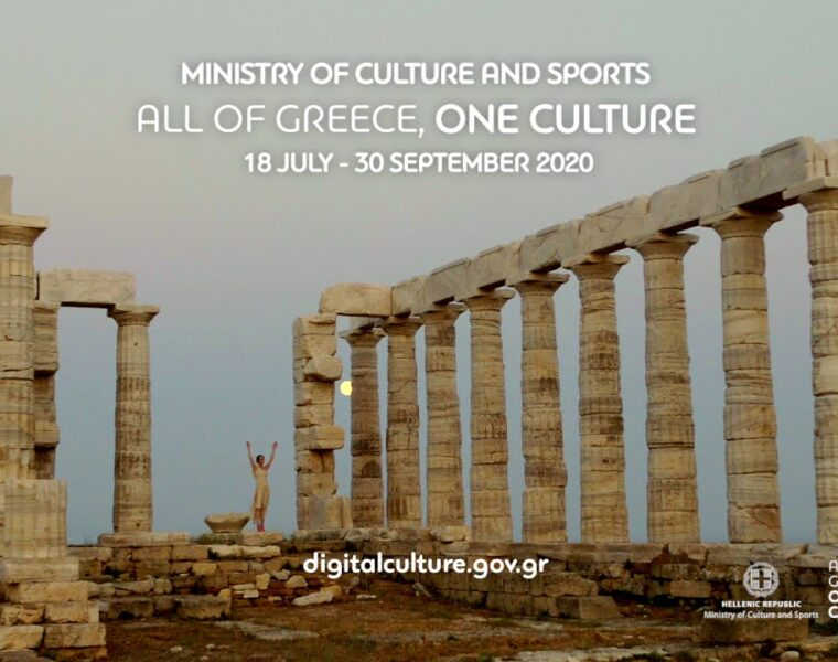 'All of Greece, one Culture' kicks off this weekend