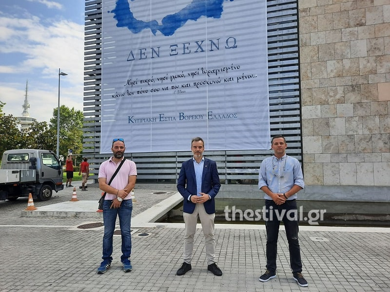 Giant banner in Thessaloniki honours those killed in the 1974 Turkish invasion of Cyprus