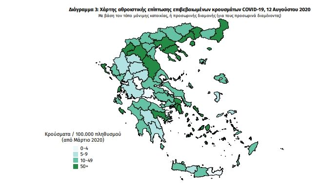Greece records massive coronavirus spike 2