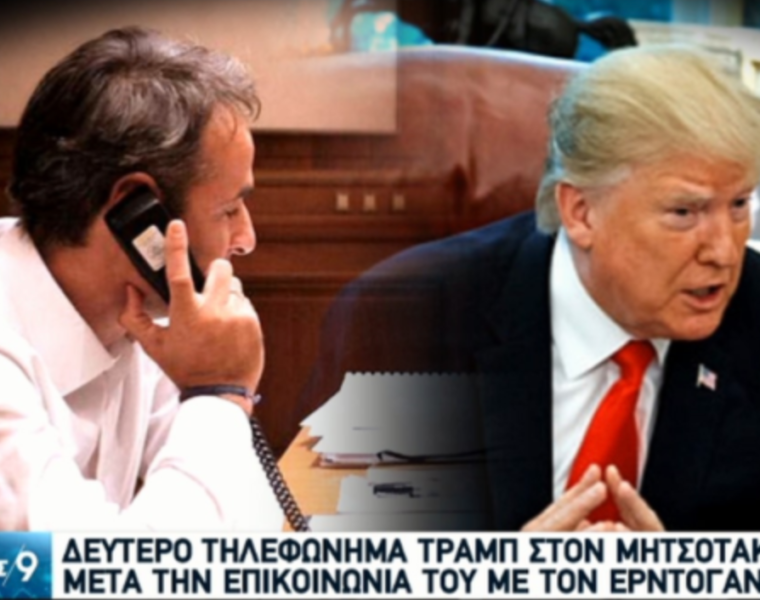 Second phone call between US President Trump and Greek Prime Minister Mitsotakis