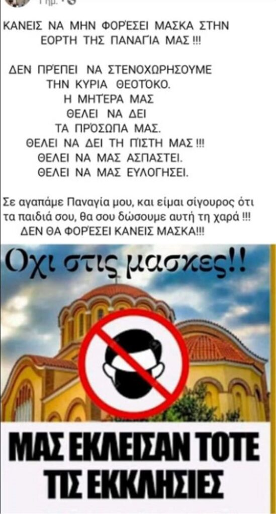 Police arrest Priest in Kalymnos who urged the faithful not to wear masks