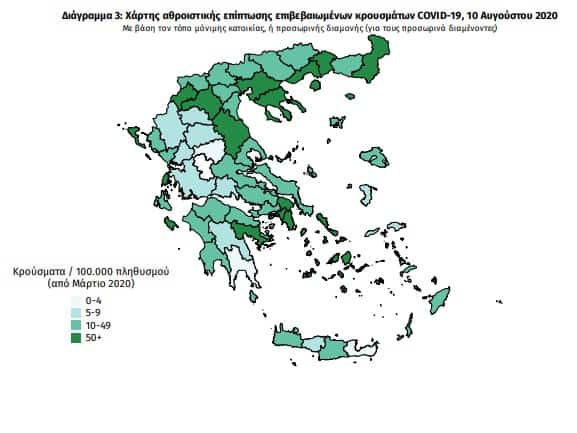 Greece imposes new measures to curb virus spread