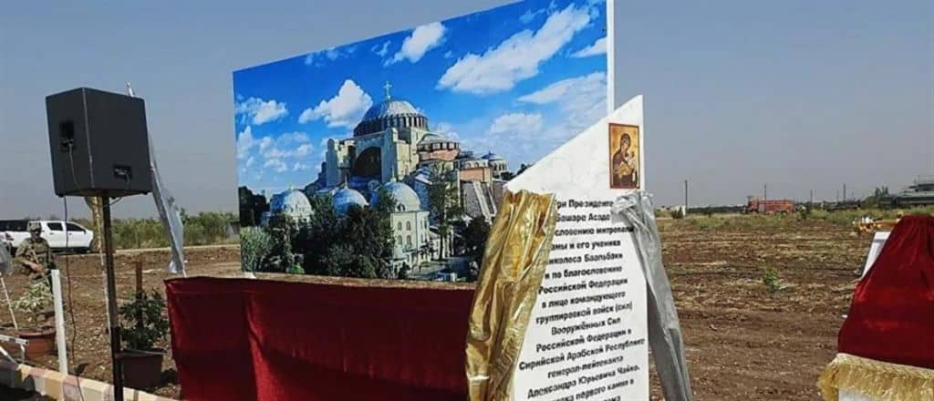 Hagia Sophia replica location in Syria is blessed; Why isn't Greece assisting with construction? 3