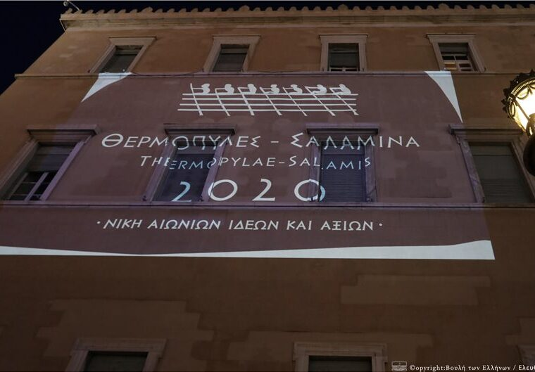 Greek Parliament illumined to mark Thermopylae - Salamis 2020