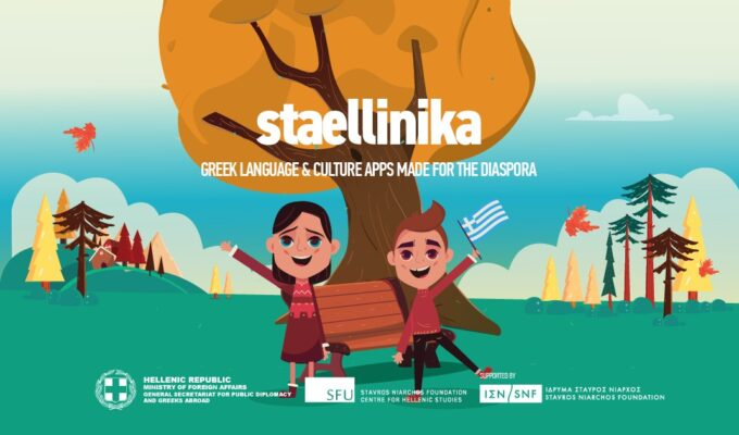 Full version of Greek e-learning platform 'StaEllinika' released online
