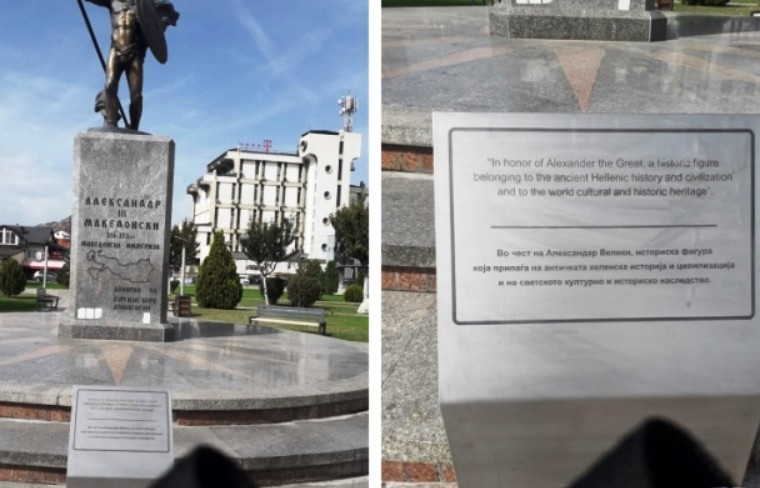 New plaque on Alexander the Great statue in Prilep
