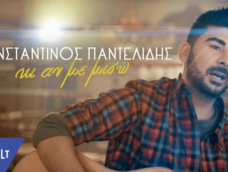 Konstantinos Pantelidis releases new single 'Ki An Me Miso'