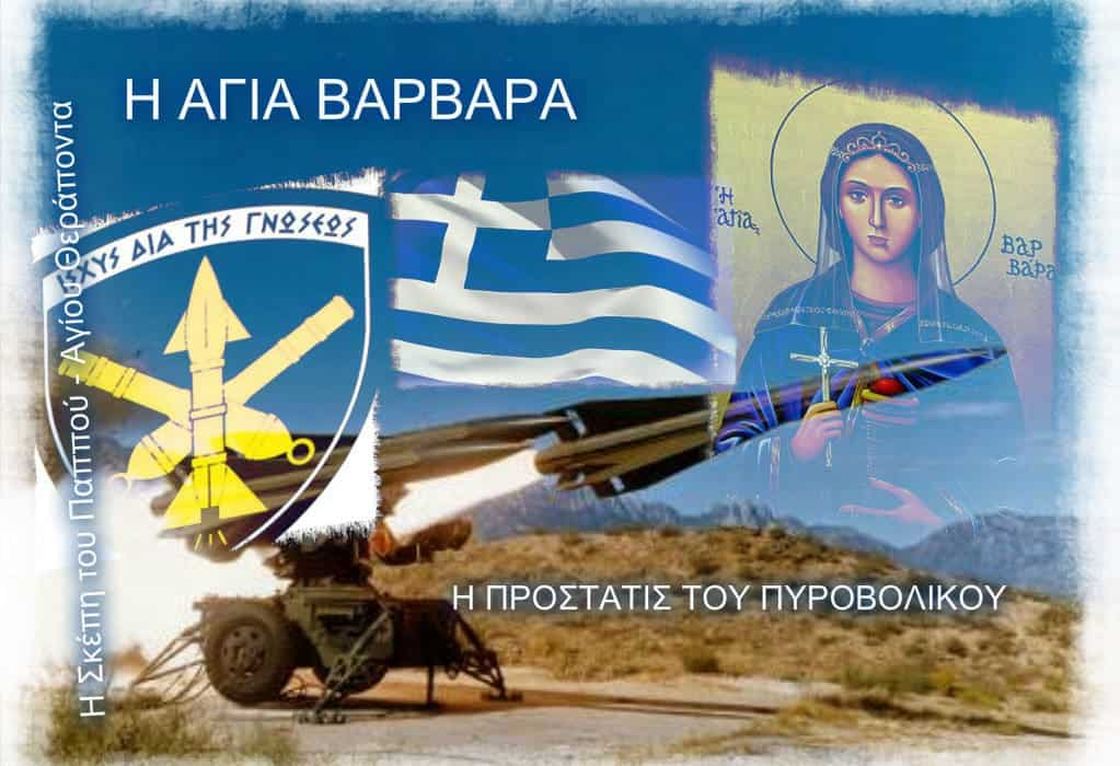 December 4, Feast Day of Agia Barbara