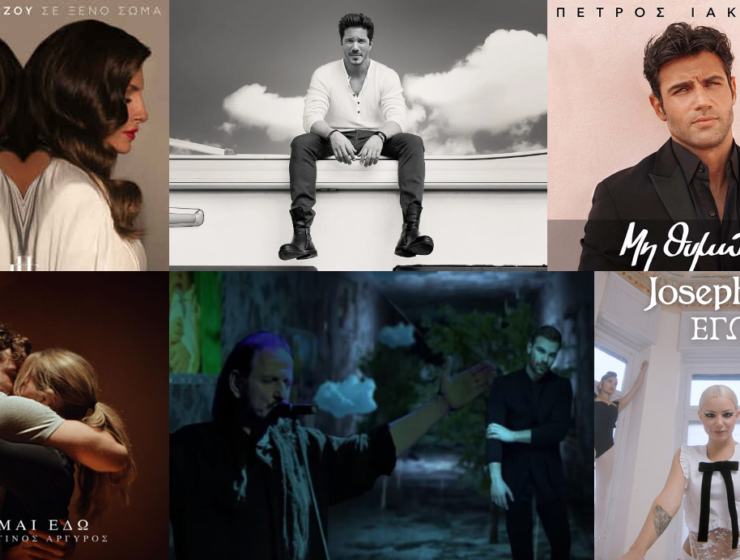 These are the top 30 songs right now on the Greek Airplay Charts
