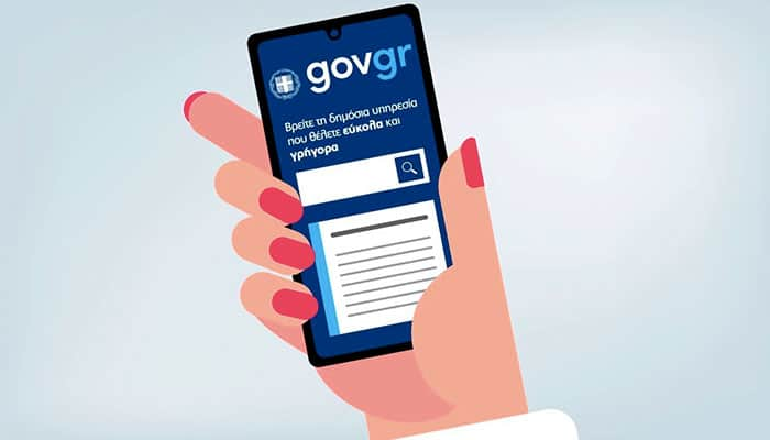 Greek Government to launch 'Gov.gr' mobile app next week