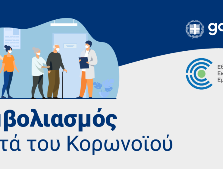E-platform for coronavirus vaccination registration in Greece goes online
