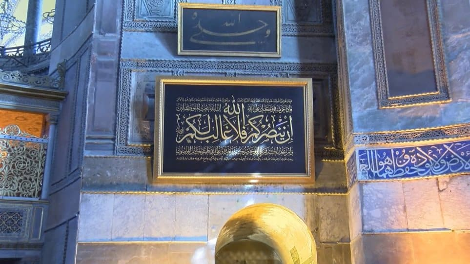 Erdoğan gifts a plaque with verses from the Quran to Hagia Sophia
