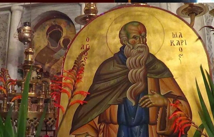 January 19, Feast Day of Agios Makarios the Great