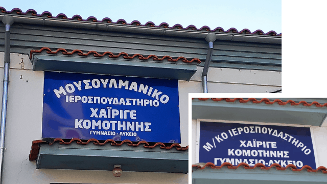 Against the Muslim seminary of Komotini: Who are trying to divide the minority 4