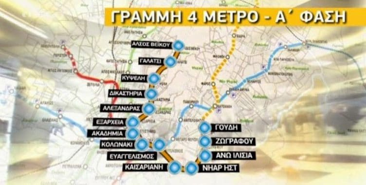 Greek Transport Minister announces the construction of Exarchia Metro Station