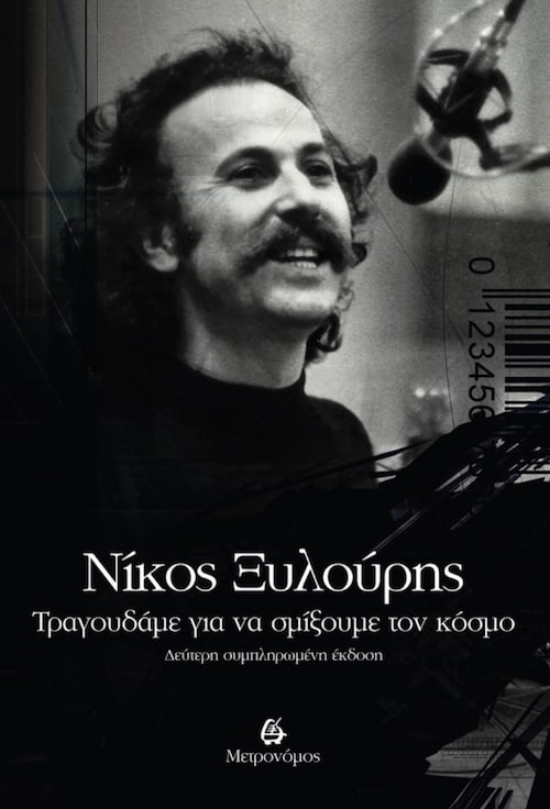 On this day in 1980, Nikos Xylouris passes away