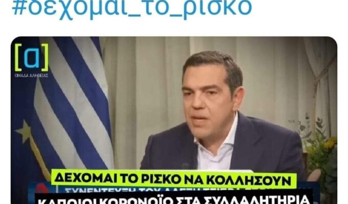 """Tsipras accuses PM of """"lack of compassion"""" for average Greek citizens 3"""