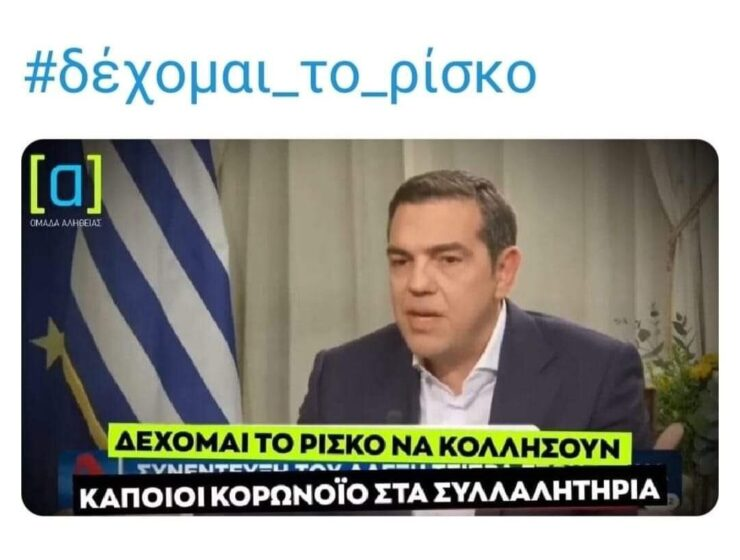 "Tsipras accuses PM of ""lack of compassion"" for average Greek citizens 1"
