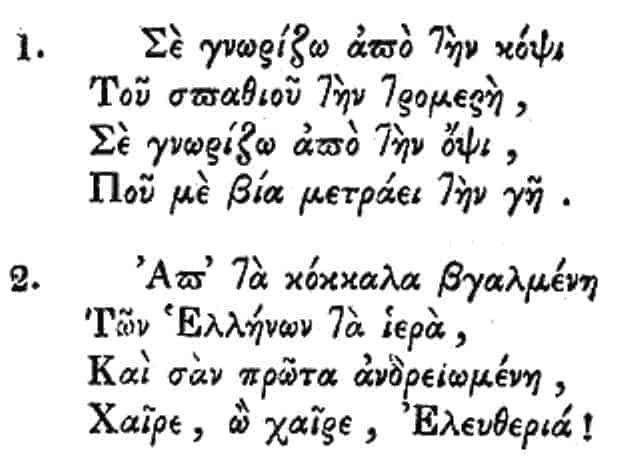 On this day in 1857, Greek poet Dionysios Solomos passes away